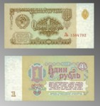 1961 Russian One Ruble