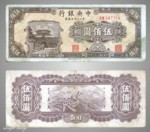 1947 China Five Hundred Yuan