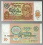 1991 Russian Ten Rubles
