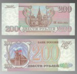 1993 Russian Two Hundred Rubles